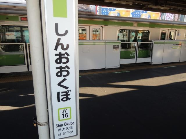 新宿駅隣!新大久保エリア